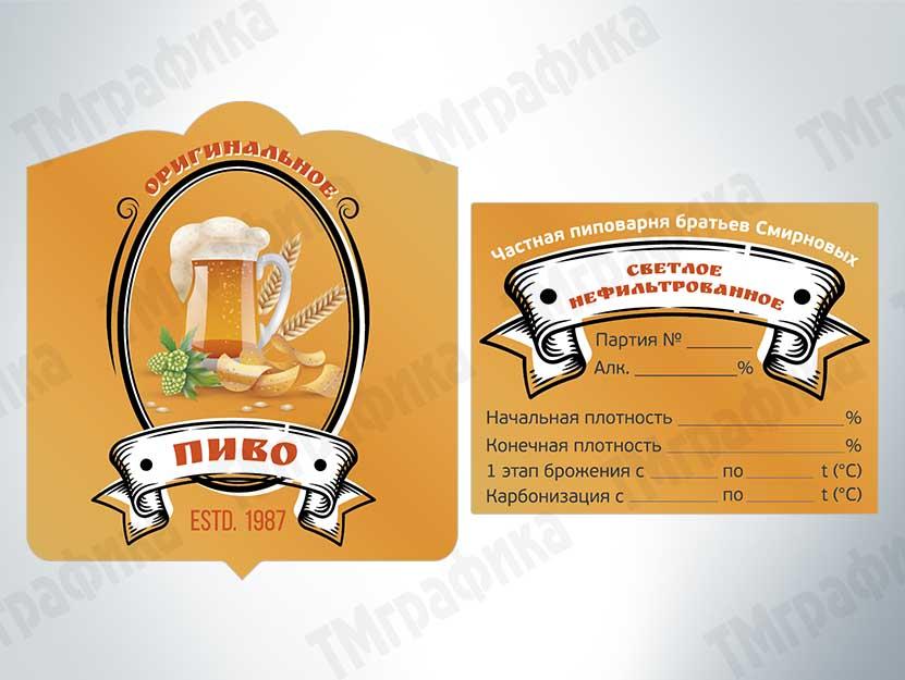 Пиво-3