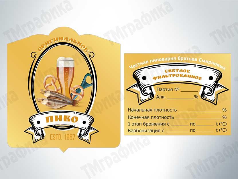 Пиво-1