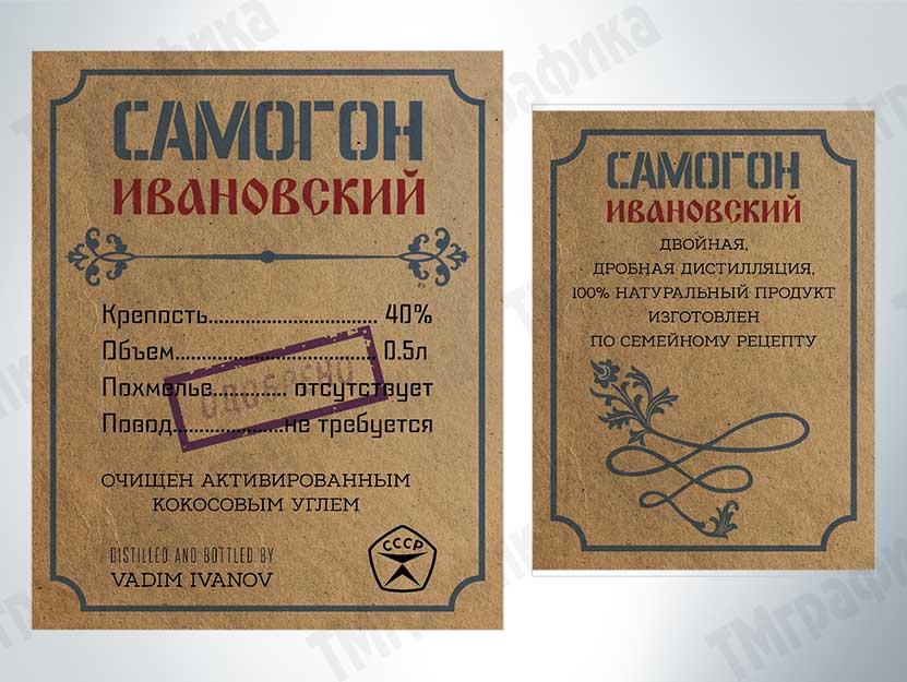 Самогон-4