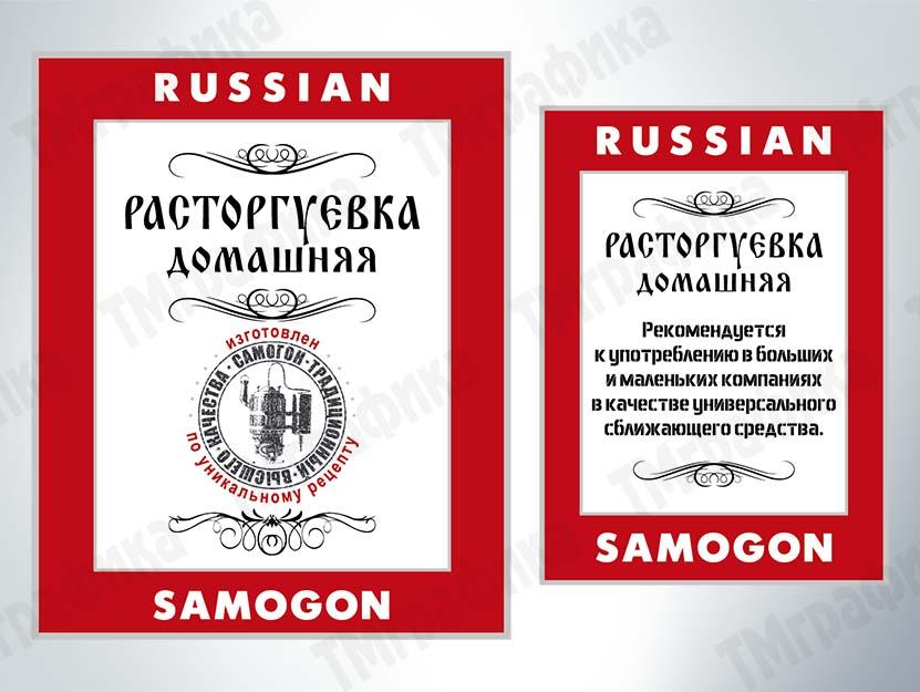Самогон-3